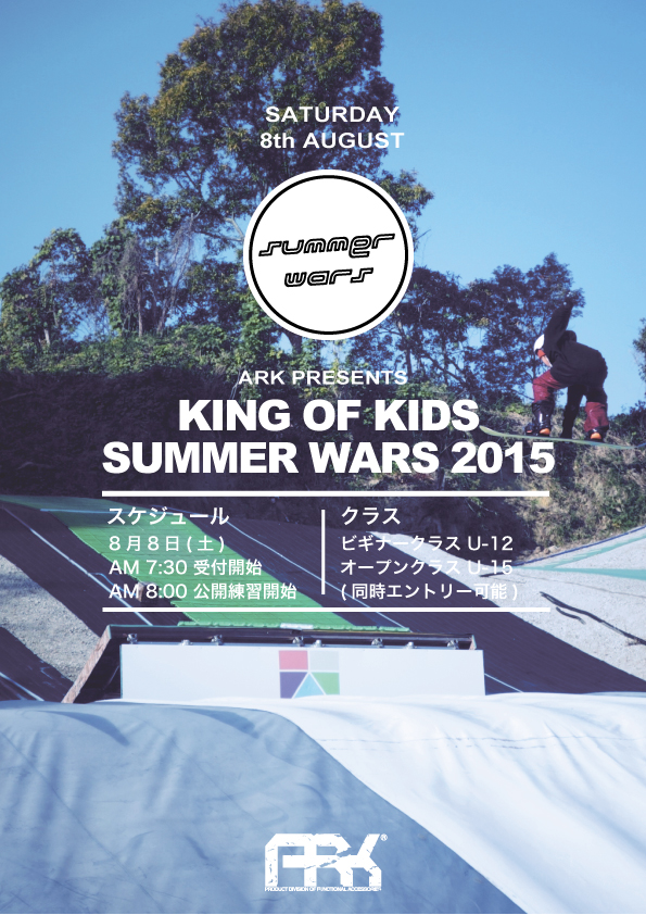 summerwars2015