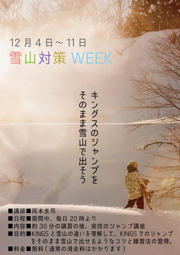 雪山対策WEEK