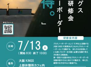 WOOT_大阪KINGSライダー勉強会